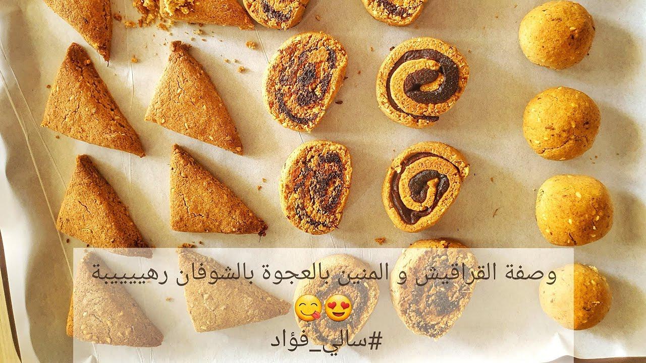 وصفة القراقيش و المنين بالعجوة بالشوفان رهييييبة مناسبة للسبع خطوات Youtube Arabic Food My Favorite Food Food