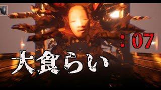 【影廊-Shadow Corridor-】激しすぎる追いかけっこ 大食らい:07 thumbnail