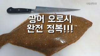 광어회뜨기_광어오로시 완전정복하기!_나는갑수다