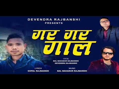 Gara Gara Gaal | गर गर गाल | Karaoke (Music Track)  By Bal Bahadur Rajbanshi | Koch Rajbanshi Song