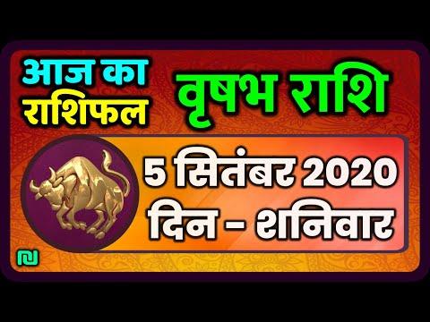 वृषभ  राशि 5 सितंबर  शनिवार   |  Aaj Ka Vrishabh Rashifal | Vrishabh Rashi 5 September 2020