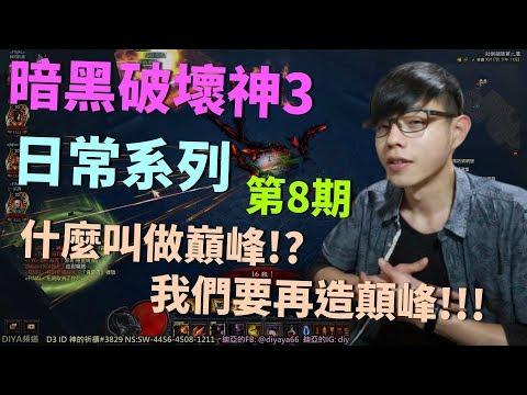 【迪亞】暗黑破壞神3 日常系列|第8期|什麼叫做巔峰!?我們要再造顛峰!!!【DIABLO】