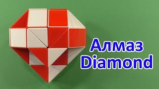 АЛМАЗ Змейка Рубика | DIAMOND Rubik`s Snake