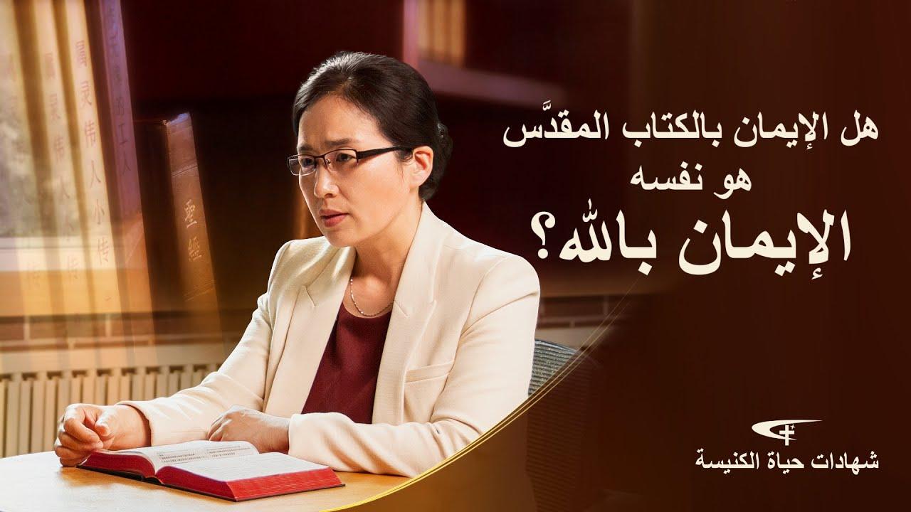 اختبار لمسيحي وشهادة | هل الإيمان بالكتاب المقدَّس هو نفسه الإيمان بالله؟ (دبلجة عربية)