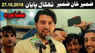 Zameer Khan 27.10.2019    Tehkal Payan Peshawar Mushaira   
