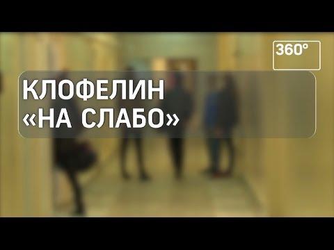 Семеро школьников в Крыму отравились клофелином