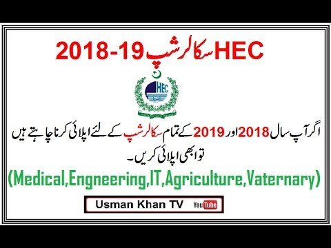HEC Scholarships for Year 2018-19 (Apply For Any Scholarships)