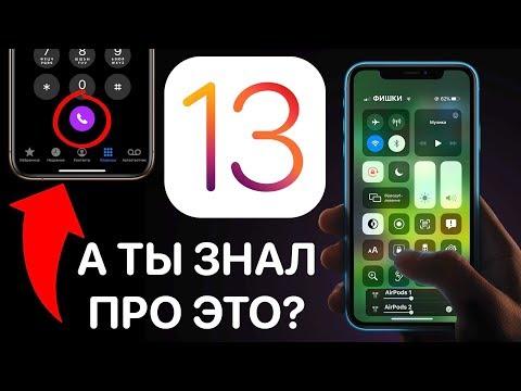 28 СКРЫТЫХ ФУНКЦИЙ IPhone, О КОТОРЫХ НУЖНО ЗНАТЬ