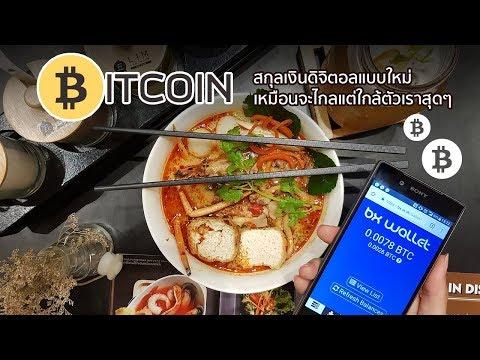 Bitcoin สกุลเงินดิจิตอลแบบใหม่ เหมือนจะไกลแต่ใกล้ตัวเราสุดๆ - วันที่ 03 Jul 2017