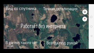БЕСПЛАТНЫЙ, САМЫЙ ТОЧНЫЙ НАВИГАТОР ДЛЯ ЛЕСА, ОХОТЫ, РЫБАЛКИ. РАБОТАЕТ БЕЗ ИНТЕРНЕТА.#GPS#НАВИГАТОР screenshot 3