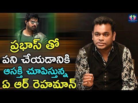 AR.Rahman shows interest to work with Rebel Star Prabhas ! || Telugu Full Screen