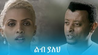 ልብ ያለህ (#LibYaleh) Official Music Video