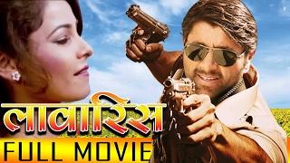 Nepali Movie – Lawarish (2017)