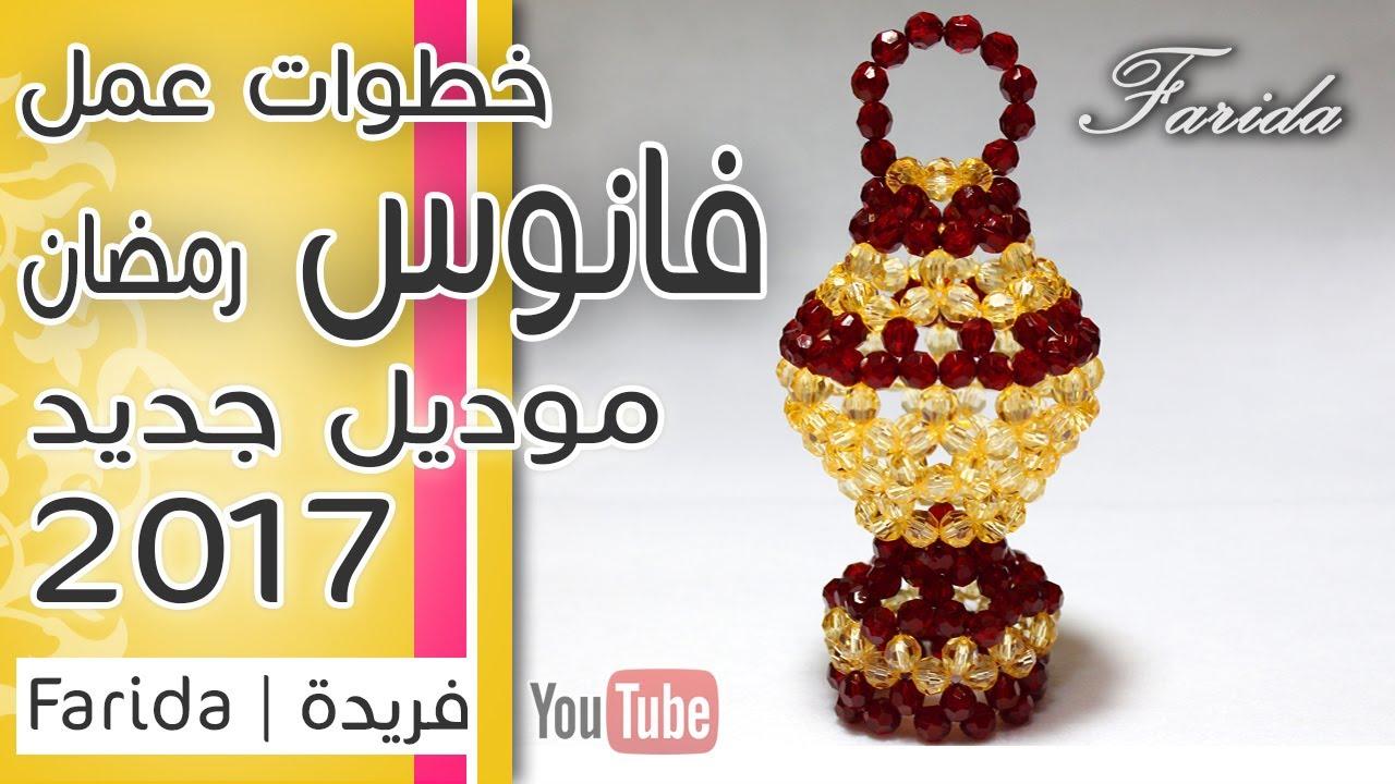 تعليم اكسسوارات بنات هاند ميد طريقة عمل فانوس رمضان 2017 بالخرز موديل كبير جديد فريدة Youtube Bead Bowl Brick Stitch Tutorial Bead Crafts