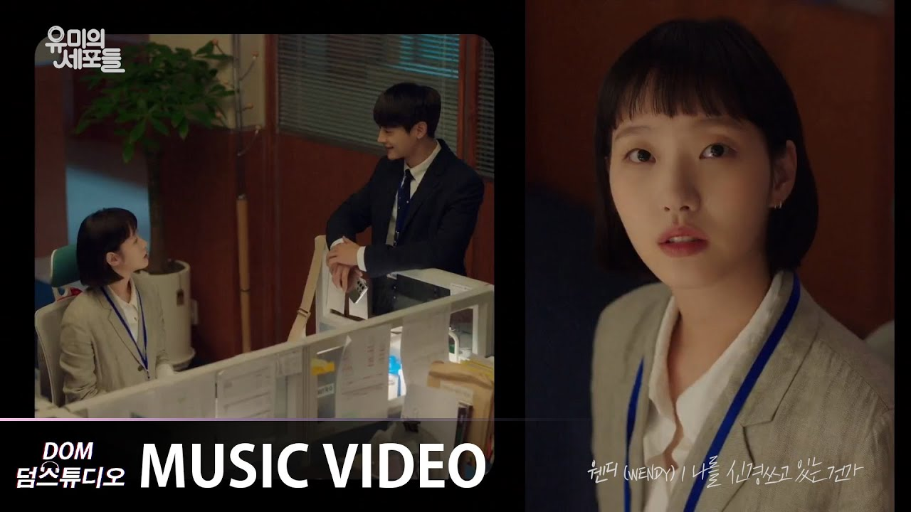 [MV] WENDY(웬디) - If I Could Read Your Mind (나를 신경 쓰고 있는 건가) [유미의 세포들(YUMI's Cells) OST Part.1]