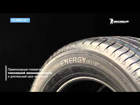 Обзор шины MICHELIN Energy Saver