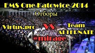 Virtus.pro vs ALTERNATE mirage Отборы EMS One Katowice