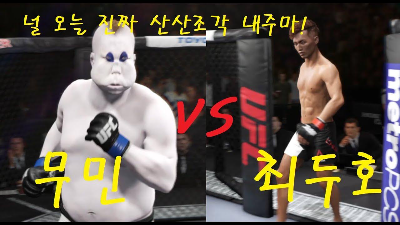 """특선UFC 무민 VS 최두호 """" 시건방진 녀석의 버르장머리를 고쳐라!"""