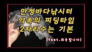 [sub][유터낚시]#14 만정바다낚시터 단타존 43번…