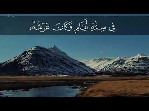 Surat Hud Ayat 6 Dan 7 Syaikh Adel Ar Rayyan