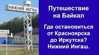 видео Где остановиться в Иркутске, гостиницы Иркутска