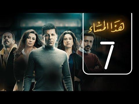 مسلسل هذا المساء | الحلقة السابعة | Haza AL msaa .. Episode No. 07