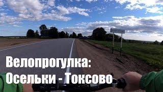 Велопрогулка: Осельки - Токсово, через Кавголово и Рапполово