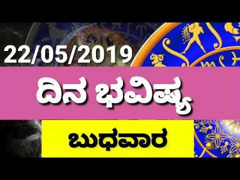 ದಿನ ಭವಿಷ್ಯ  Astrology in kannada  22052019  Dina Bhavishya  Variety Vishya