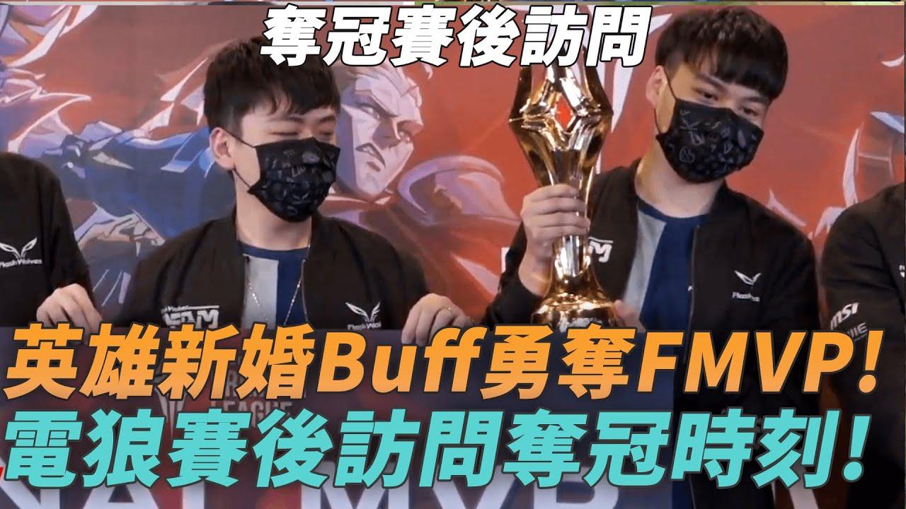 (APL奪冠賽後訪問) 英雄新婚Buff勇奪FMVP! 電狼賽後訪問奪冠時刻!