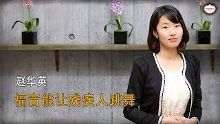 福音能让残疾人跳舞 : 同心教会, 赵华英 / The Mentally Disabled Receive the Gospel! : Hwa-Young Cho, Hanmaum Church
