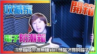 【UNBOXING】收藏家 PC-69 防潮箱 大咖ㄟ卡好嘛 ~