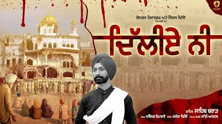 Dilliye Ni (Lyrical Video)   Sahib Brar   Guri Mangat   New Punjabi Songs 2020  