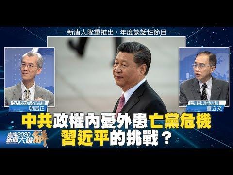 中共政权内忧外患亡党危机 习近平的挑战?|美中交手超限战下一个战场
