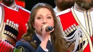 Юлия Матюкина и Государственный академический Кубанский казачий хор -