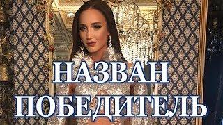 "Назван победитель шоу ""Замуж за Бузову""!"