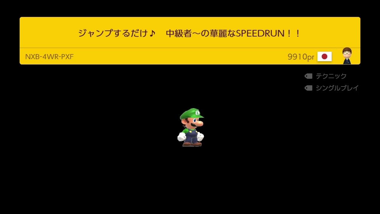【SMM2】少し特殊な半自動スピラン(?)コース