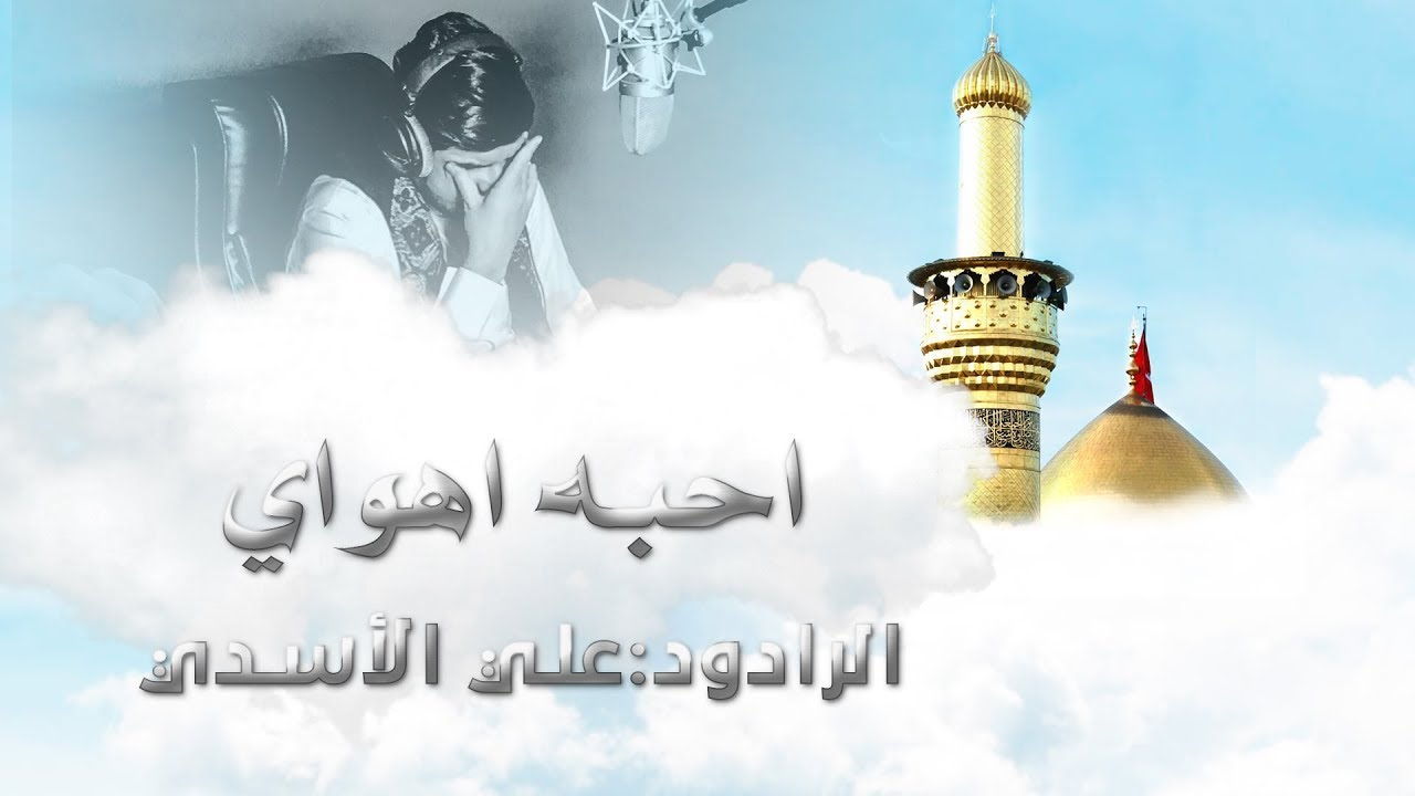 احبة اهواي I علي الاسدي I فيديو كليب 2018