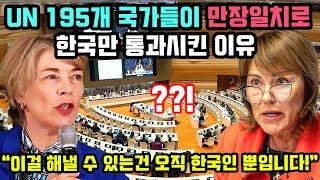 UN 195개국 국가들이 만장일치로 한국만 통과시킨 이…
