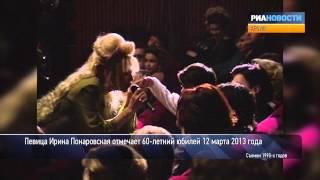 Архивные кадры к 60-летию Ирины Понаровской
