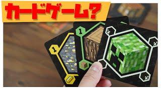 マインクラフトのカードゲーム?日本初レビュー&遊び方