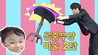 날아다니는 의자! 공중부양 마술 2탄 에버랜드 헨리 마술사를 만나다! LimeTube & Toy 라임튜브