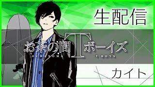 [LIVE] お茶の間Tボーイズ 生配信(10月31日)