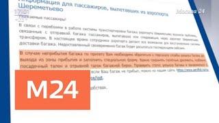 Транзитные пассажиры Шереметьево получат багаж с задержкой - Москва 24