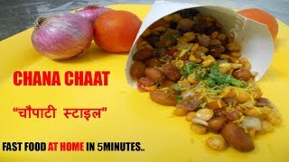 Chana Chaat || Chat Recipe chaupati style || Fast Food || Hostel easy recipes