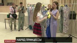 Как в сказке: екатеринбургским школьницам подарили дизайнерские платья на выпускной(На выпускной бал, словно принцессы. Некоторые 11-классницы Екатеринбурга получили в подарок дизайнерские..., 2015-06-01T16:51:04.000Z)