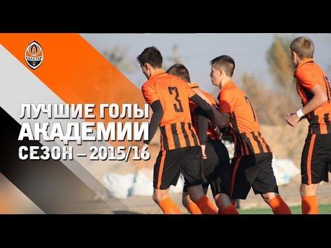 FC Shakhtar Academy's Best Goals In 2015-16 Season