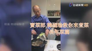 賣菜郎 韓國瑜教你來煮菜 長年菜 【新聞輕鬆看】