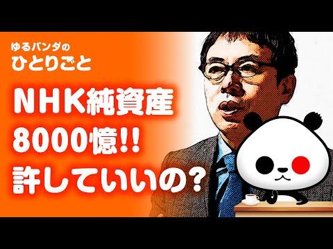 2020年1月9日 ひとりごと「上念司氏のNHKド正論!純資産8000憶許していいの?」