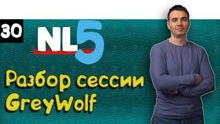 #30 Разбор сессии ученика GreyWolf9999. NL5 6max. Волчонок стал волком