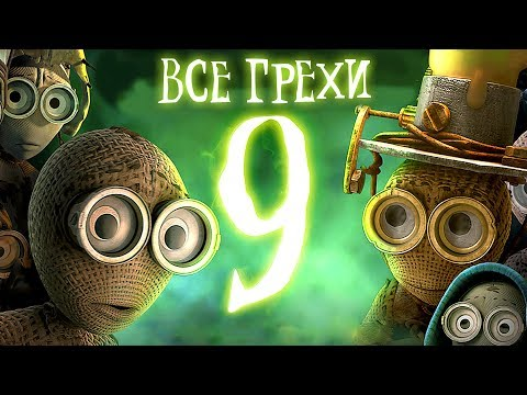 """Все грехи и ляпы мультфильма """"Девять"""""""